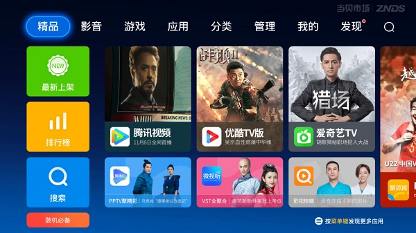 当贝市场TV版 V4.0.6 最新版截图1