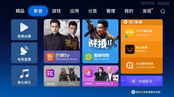 当贝市场TV版 V4.0.6 最新版截图2
