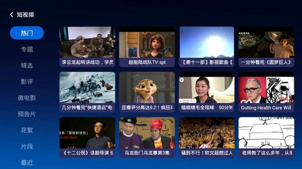当贝市场TV版 V4.0.6 最新版截图5