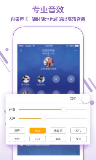 空耳 V1.32 安卓版截图5