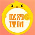 吆鸡理财 V1.2.1 苹果版
