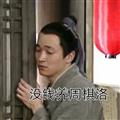 恋与制作人周棋洛表情包 +7 免费版