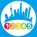 上海12345 V2.0.3 苹果版