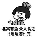 一句话背诵古诗QQ表情包 +9 免费版
