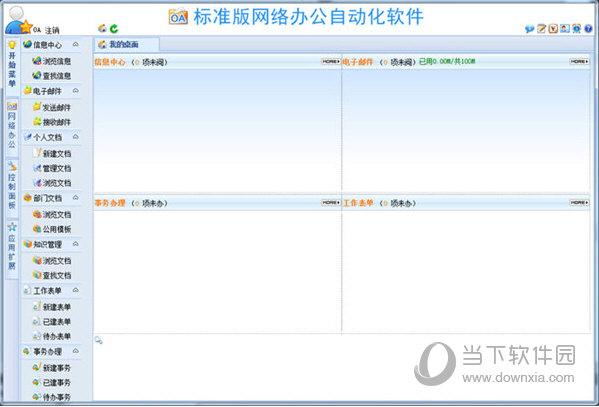 WebOA网络办公自动化软件