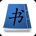 电子书 V1.0 安卓版