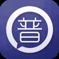 普通话考试 V2.1.2 安卓版