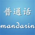 普通话 V1.5.130929 安卓版
