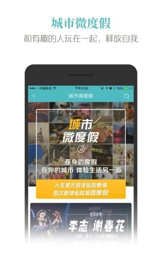 吾游吾旅 V5.0.3 安卓版截图1