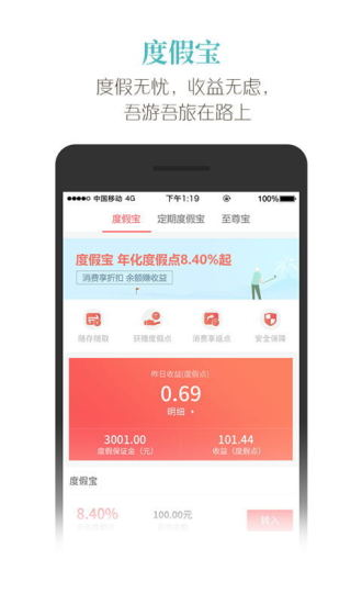 吾游吾旅 V5.0.3 安卓版截图2