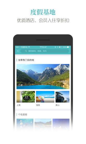 吾游吾旅 V5.0.3 安卓版截图3
