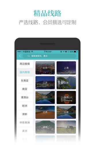 吾游吾旅 V5.0.3 安卓版截图4