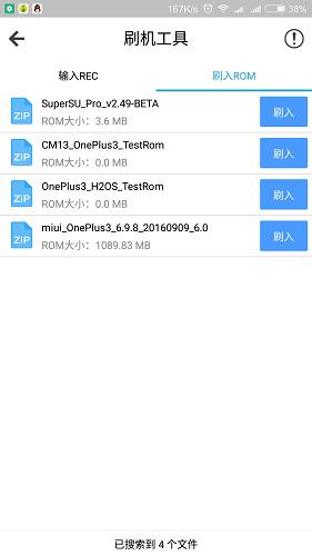 高级重启 V3.3.1 安卓版截图5