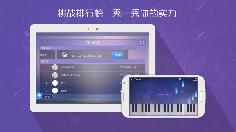 酷木吉他 V5.1.1 安卓版截图2