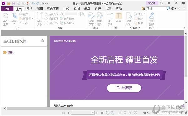 福昕PDF编辑器免激活码破解版