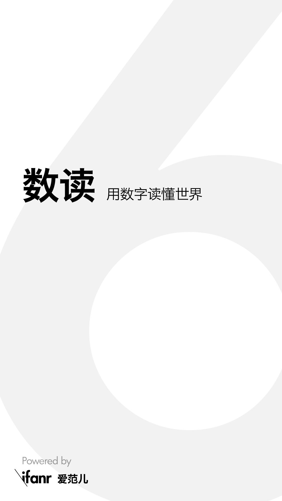 数读 V1.5 安卓版截图1