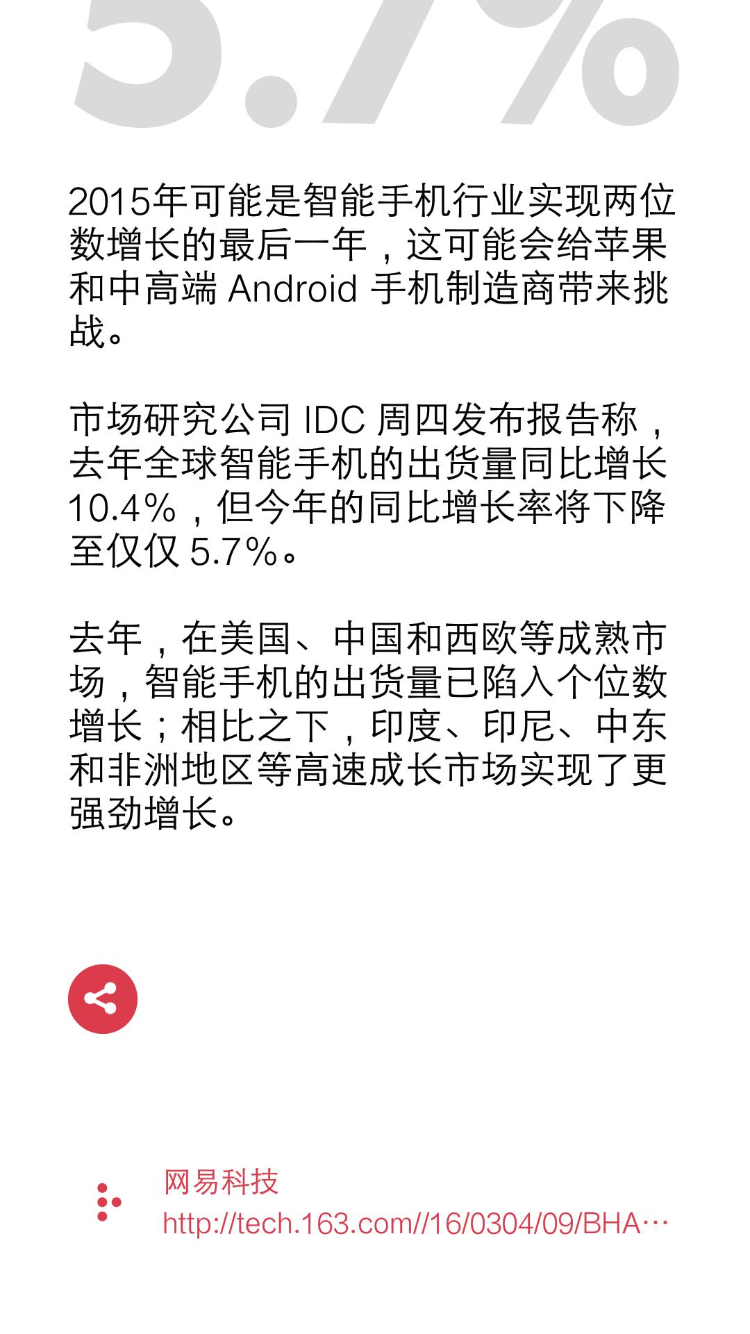 数读 V1.5 安卓版截图4