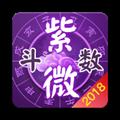紫微算命占卜宝典 V4.8.5 安卓版