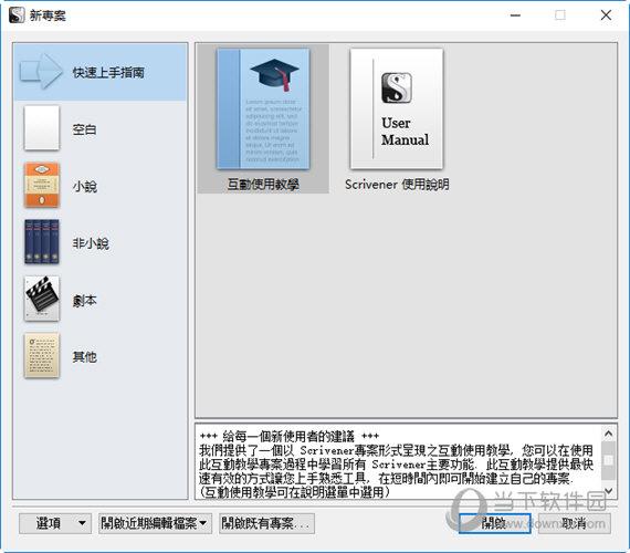 scrivener 3中文破解版