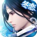 御剑情缘 V1.8.1 iPhone版