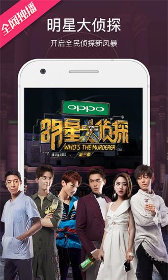 芒果TV V5.6.0 安卓版截图2