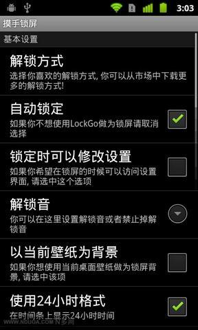 摸手锁屏 V1.2.4 安卓版截图3