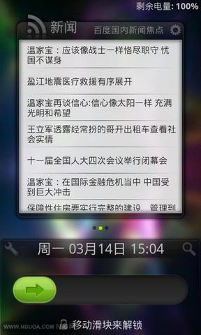 摸手锁屏 V1.2.4 安卓版截图4