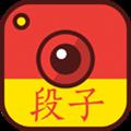 段子手相机 V1.5.0 安卓版