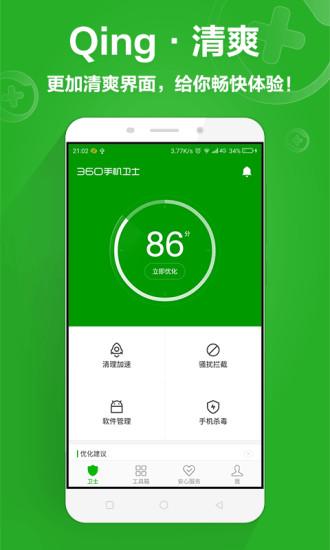 360手机卫士 V7.7.4 安卓版截图2