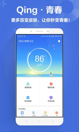 360手机卫士 V7.7.4 安卓版截图1