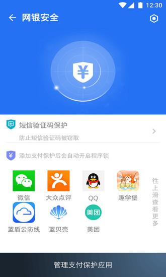 蓝盾安全卫士 V3.1.2.1 安卓版截图3