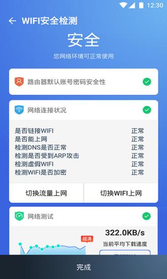 蓝盾安全卫士 V3.1.2.1 安卓版截图4