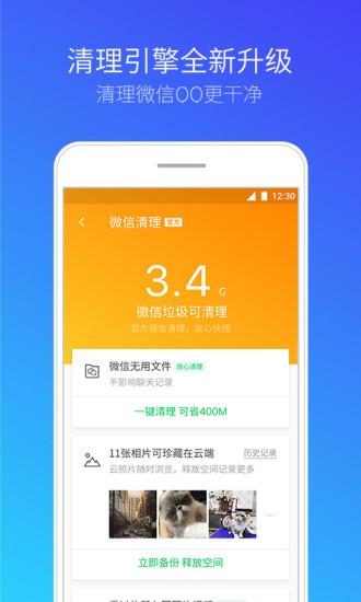 腾讯手机管家 V7.5.0 安卓版截图4