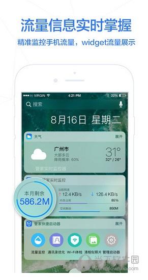腾讯手机管家苹果版