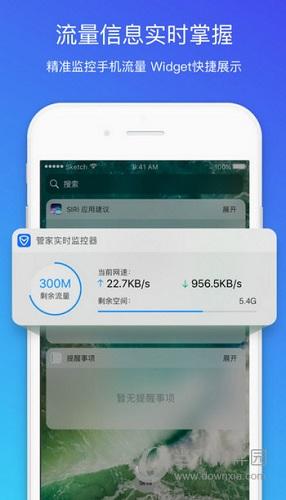 腾讯手机管家iOS版