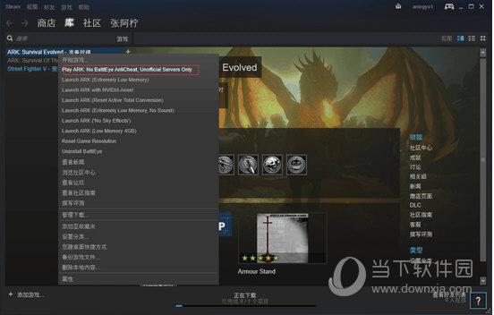 添加方舟游戏源无法显示画面