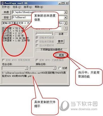 FastCopy中文版