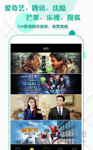 青笋影院 V1.0 安卓版截图4