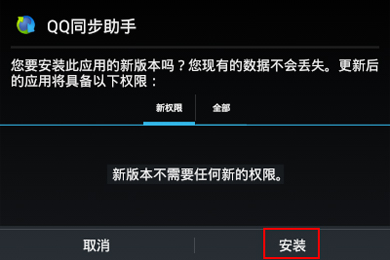 """QQ同步助手""最新版的安装界面"
