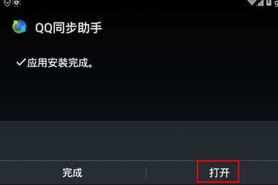 """QQ同步助手""安装完成界面"