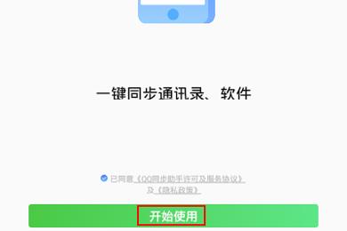 """QQ同步助手""开启界面"