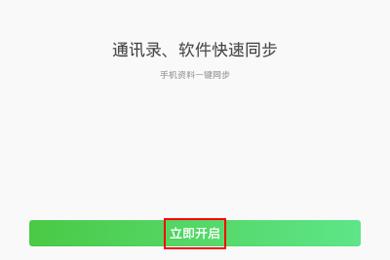 """""""QQ同步助手""""的""""通讯录、软件快速同步""""界面"""