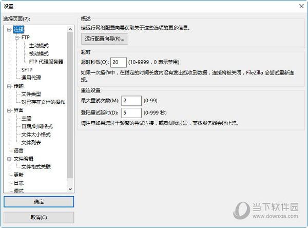 filezilla中文