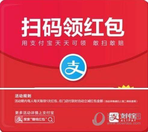 支付宝自动扫码领红包软件下载