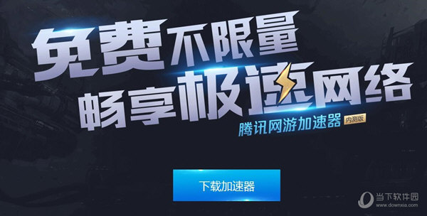 腾讯加速器免费不限量开测 目前仅支持8款游戏