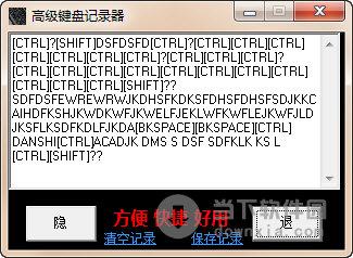 查看键盘输入记录_键盘按键记录器|高级键盘记录器 V1.0 绿色免费版 下载_当下软件 ...