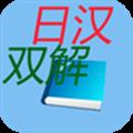日汉双解词典 V1.0.1 安卓版