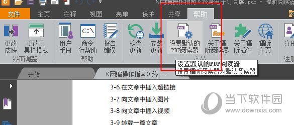 将福昕阅读器设置为默认PDF阅读器