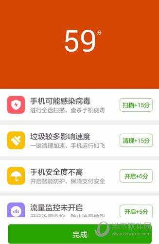 """360手机急救箱""""手机杀毒""""界面图二"""