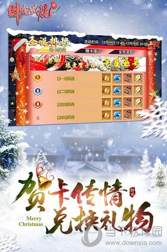 卧虎藏龙2无限金币版